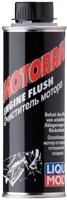 Промывка двигателей мотоциклов - Liqui Moly Racing Engine Flush  0.25 л.